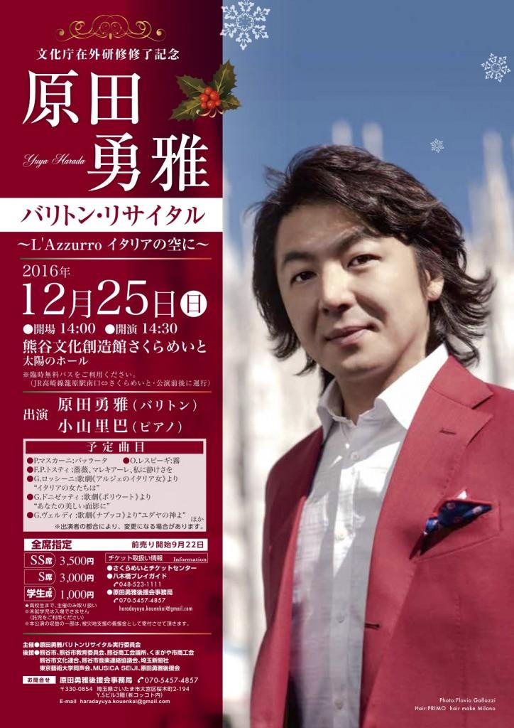 recital2016bweb