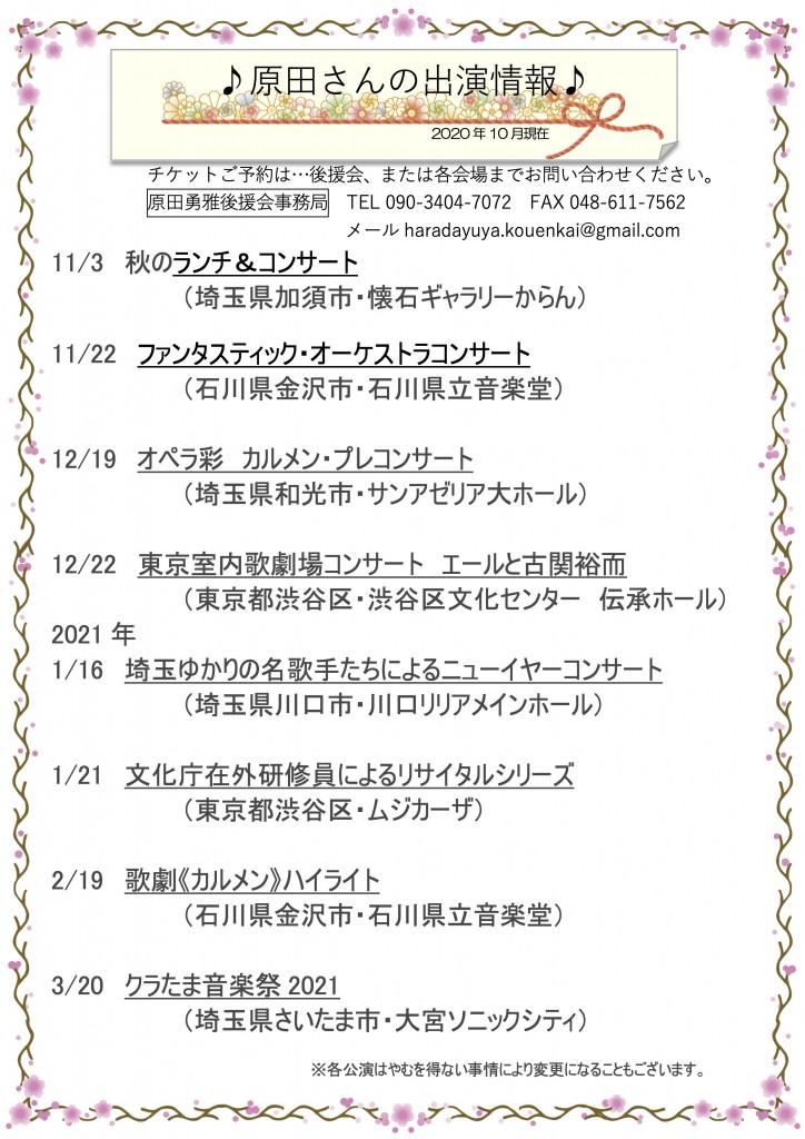 ♪原田さん出演情報2020.10♪